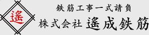 遙鉄筋工事一式請負株式会社 遙成鉄筋